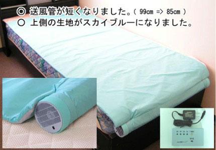 Kuchofuku AirConditioned Bed - Crédito divulgação